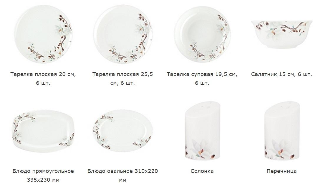 Сервиз столовый Магнолия арт 304 на 27 предмКостяной фарфор Royal Aurel отличается повышенной прочностью и стойкостью к истираниям. Подойдет как для ценителей классического, так и современного дизайна.<br>
