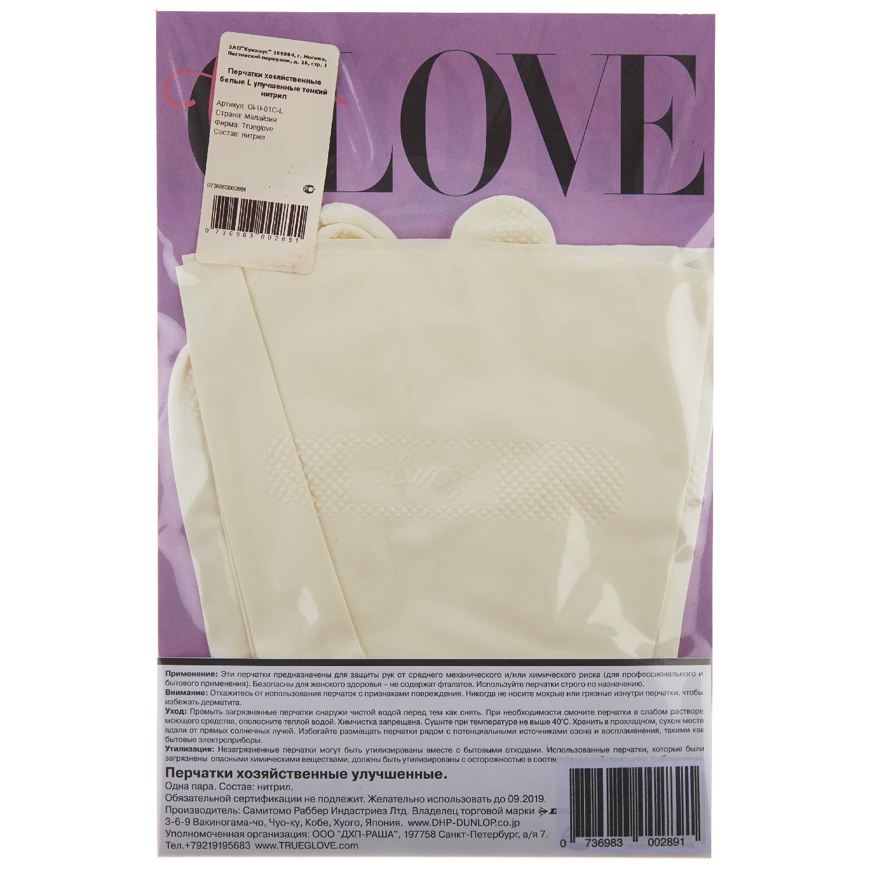 Перчатки хозяйственные белые L улучшенные тонкий нитрил<br>