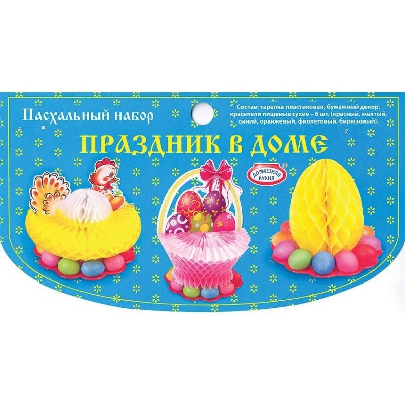 Набор пасхальныйПраздниквдомеС пасхальным набором Праздник в доме Ваш праздник станет ярким и незабываемым. Просто разместите на этой тарелке крашеные яйца, а в центр поставьте кулич или бумажную фигурку. Вы и ваши гости будут в восторге.<br>