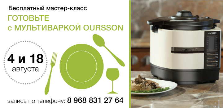 Мультиварка  Oursson