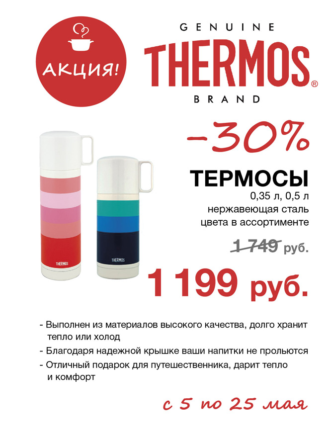 Акция от Thermos