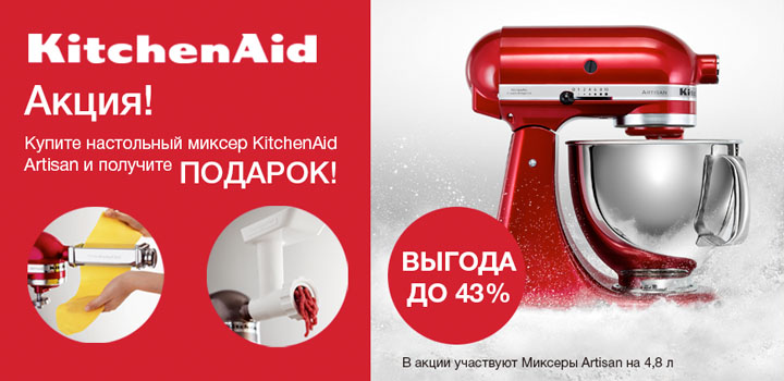 Акция по миксерам Kitchen Aid